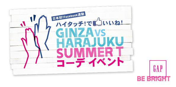 GAP Japanが日本初となるリアルとバーチャルを融合したFacebook連動型の投票イベントを実施。ストアスタッフとハイタッチするとフェイスブックで「いいね!」が投稿