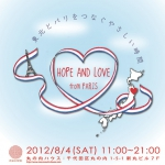 <!--:ja-->「HOPE AND LOVE from PARIS」が8月4日に開催。パリでファッションの仕事をする女性たちが立ち上げた震災復興チャリティー<!--:--><!--:en-->Charity event HOPE AND LOVE from PARIS, founded by the Japanese women working in the Paris fashion, to take place on August 4<!--:-->