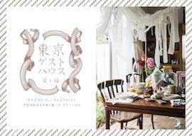「東京ゲストハウス  ー宴と縁ー」が伊勢丹新宿店本館5階=ザ・ステージ#5にて8月29日から9月25日の期間限定で開催
