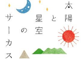 大人も子ども同じ目線で楽しめるイベント「太陽と星空のサーカス」が東京・豊洲WILD MAGICで開催