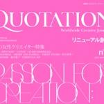 <!--:ja-->人気クリエイティブ誌『QUOTATION (クォーテーション)』のリニューアル創刊号が発売中<!--:--><!--:en-->QUOTATION magazine gets revamped<!--:-->