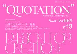 人気クリエイティブ誌『QUOTATION (クォーテーション)』のリニューアル創刊号が発売中