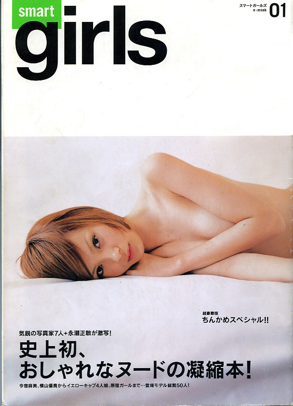 『smart girls』創刊号