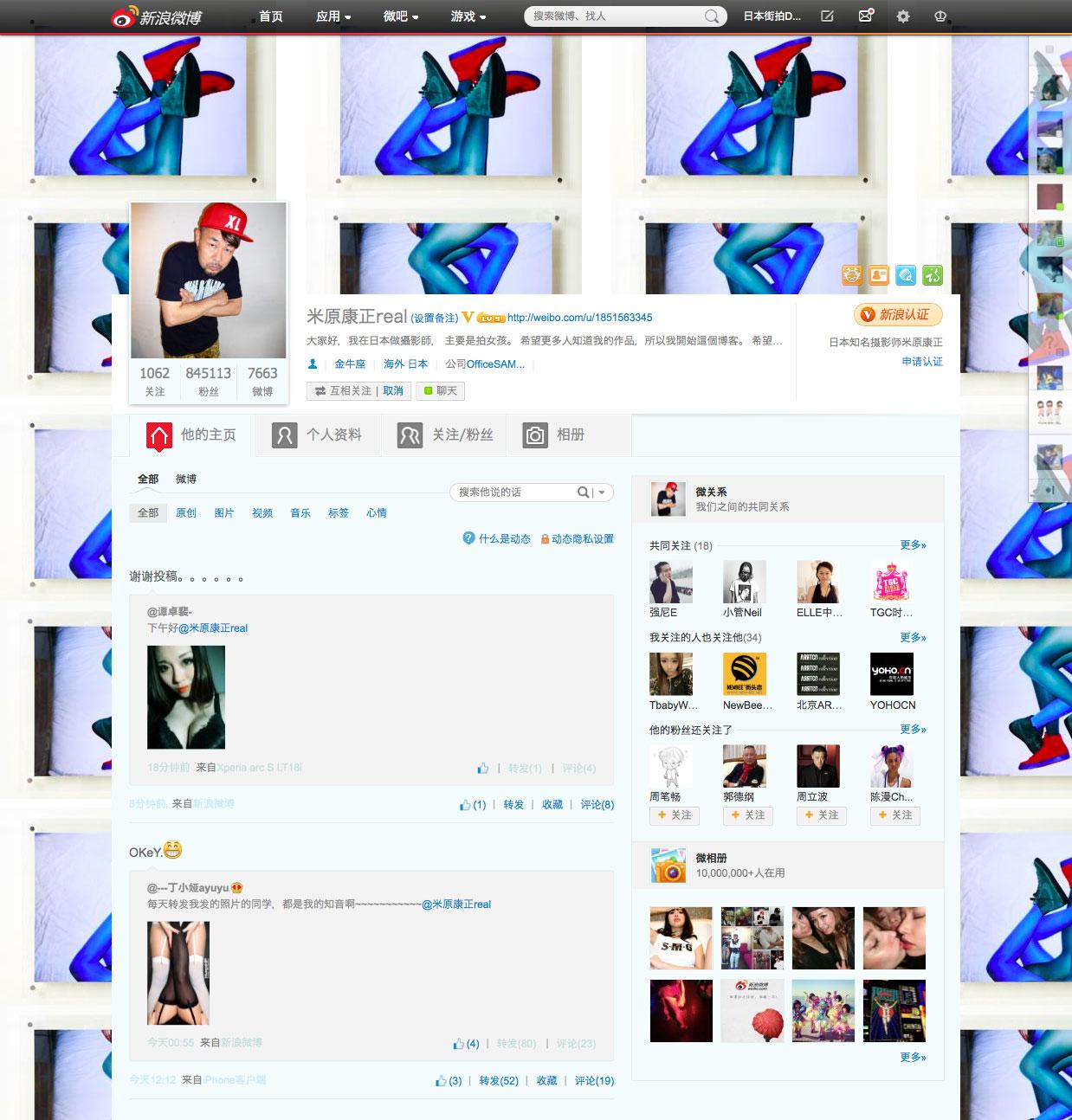 米原康正の『Weibo』
