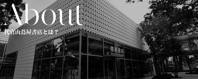 About Daikanyama Tsutaya Books