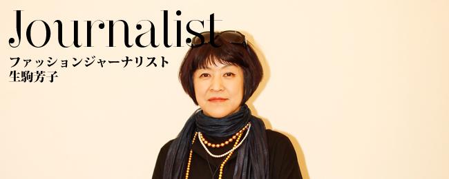 Yoshiko Ikoma