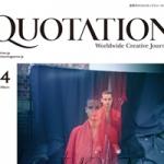 <!--:ja-->人気クリエイティブ誌『QUOTATION (クォーテーション)』の最新号が発売中<!--:--><!--:en-->QUOTATION magazine issue 14 feat. Digital Fashion Media<!--:-->