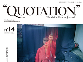 人気クリエイティブ誌『QUOTATION (クォーテーション)』の最新号が発売中