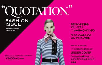 人気クリエイティブジャーナル誌「QUOTATION」がファッション雑誌を創刊「QUOTATION FASHION ISSUE VOL.01」