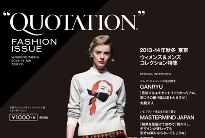 『QUOTATION FASHION ISSUE』VOL.02は、2013-14年秋冬東京コレクション特集
