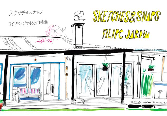 ルイ・ヴィトンやエルメスを手がけたファッションイラストレーター FILIPE=JARDIM (フィリペ・ジャルジン) の初作品集『SKETCHES&SNAPS (スケッチ&スナップ) 』が発売