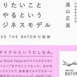 <!--:ja-->PASS THE BATON (パス ザ バトン) を手がける遠山正道氏の著書『やりたいことをやるというビジネスモデル―PASS THE BATONの軌跡』が本日発売<!--:--><!--:en-->PASS THE BATON's owner, Masamichi Toyama, publishes a book today<!--:-->