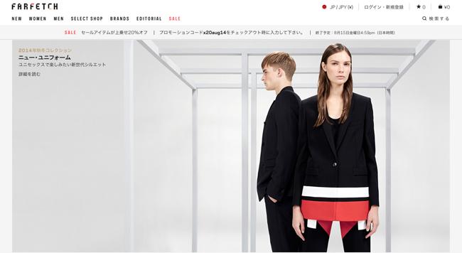 注目のオンラインマーケットプレイス『Farfetch (ファーフェッチ)』が日本事業を拡大、日本語ウェブサイトを開設