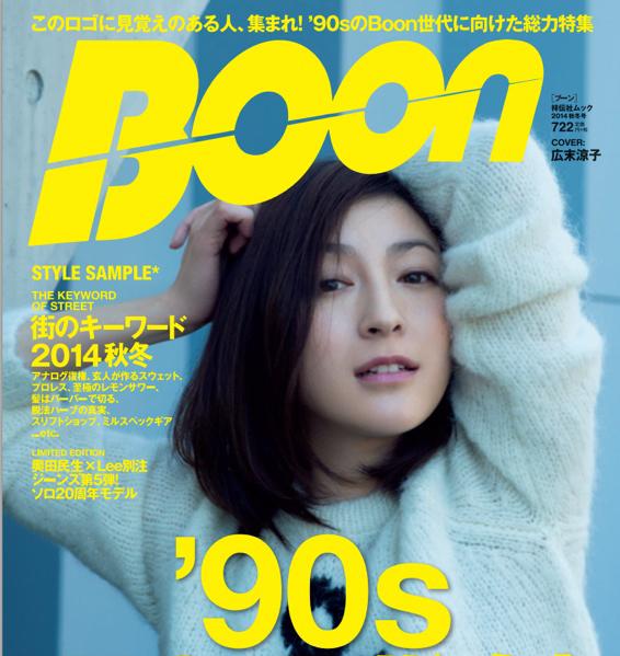 90年代を代表するストリート誌『Boon (ブーン)』が6年半ぶりに復活!