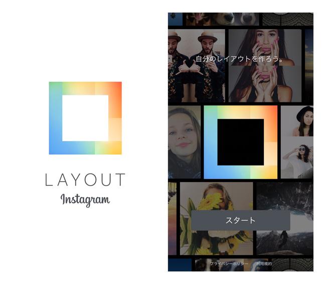 Instagram (インスタグラム) が新コラージュアプリ『Layout (レイアウト)』をローンチ