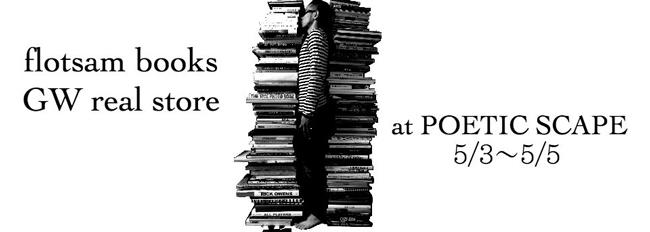 オンライン書店 flotsam books (フロットサムブックス) がGW3日間限定で実店舗をオープン