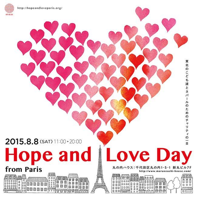パリ発のチャリティープロジェクト「Hope and Love Day Tokyo 2015」が8月に開催決定