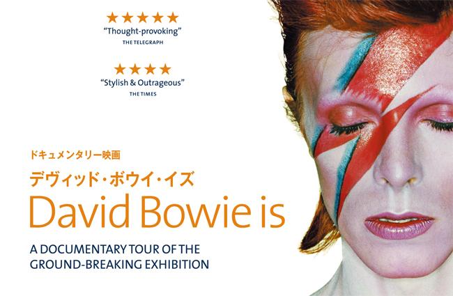 David Bowie (デヴィッド・ボウイ) の回顧展を舞台にしたドキュメンタリー映画『デヴィッド・ボウイ・イズ』のアンコール上映が決定!