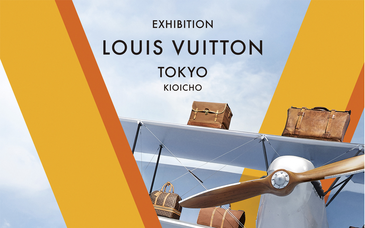 Louis Vuitton (ルイ・ヴィトン) の壮大な軌跡を辿る回顧展「Volez, Voguez, Voyagez – Louis Vuitton (空へ、海へ、彼方へ ─ 旅するルイ・ヴィトン展)」が東京にて開催