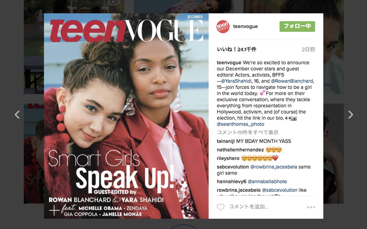 『Teen Vogue (ティーン・ヴォーグ)』が季刊誌へ
