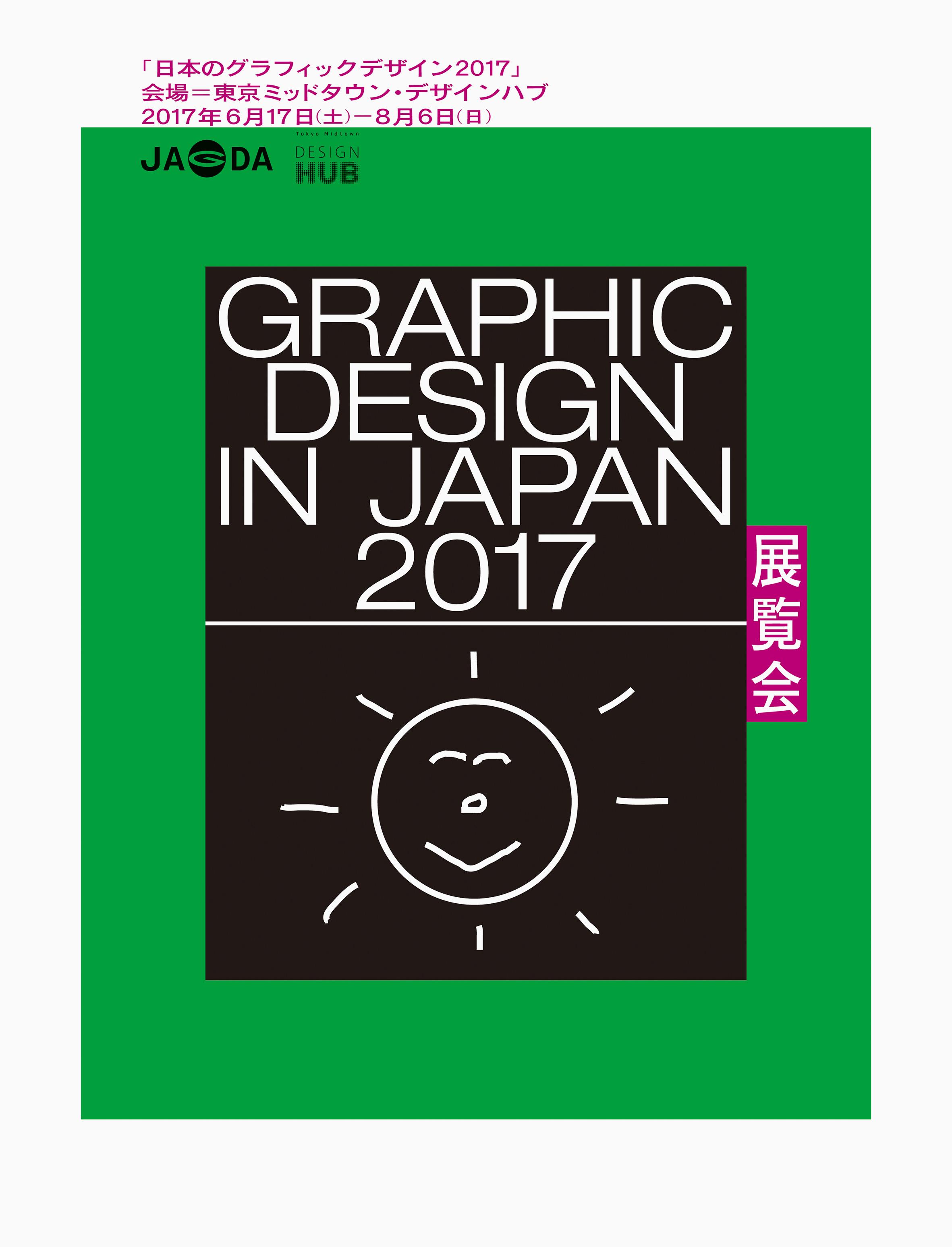 「日本のグラフィックデザイン 2017」