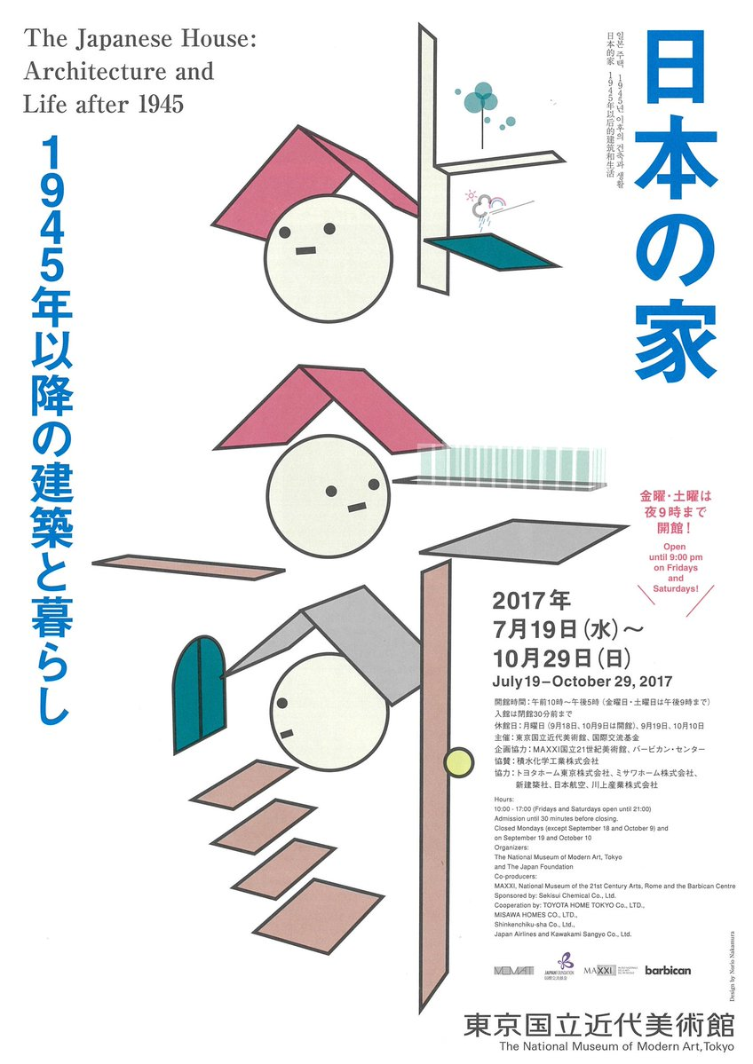 『日本の家 1945年以降の建築と暮らし』