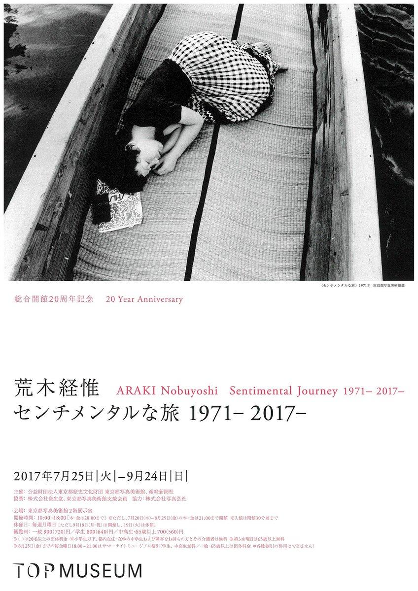 「荒木経惟 センチメンタルな旅 1971-2017-」