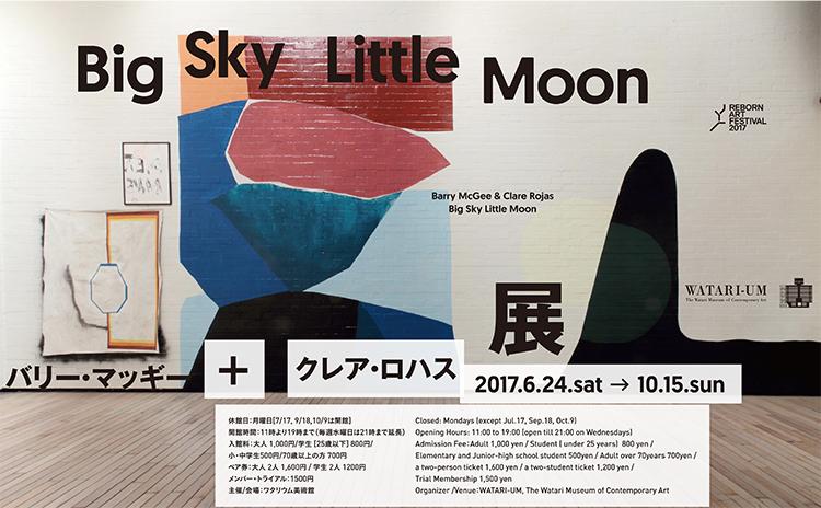 バリー・マッギー + クレア・ロハス 「Big Sky Little Moon」