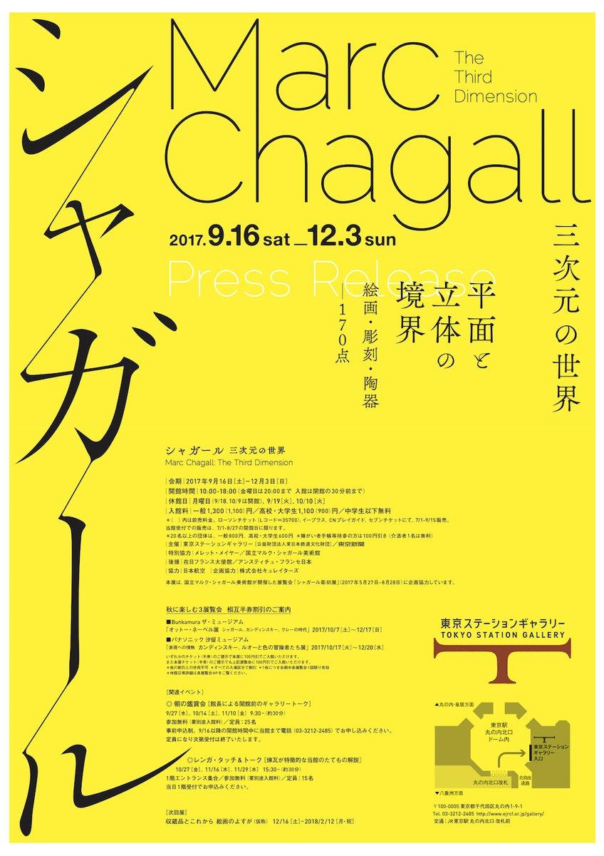「シャガール 三次元の世界」展