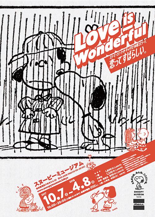 スヌーピーミュージアム特別展『Love is Wonderful―恋ってすばらしい。』