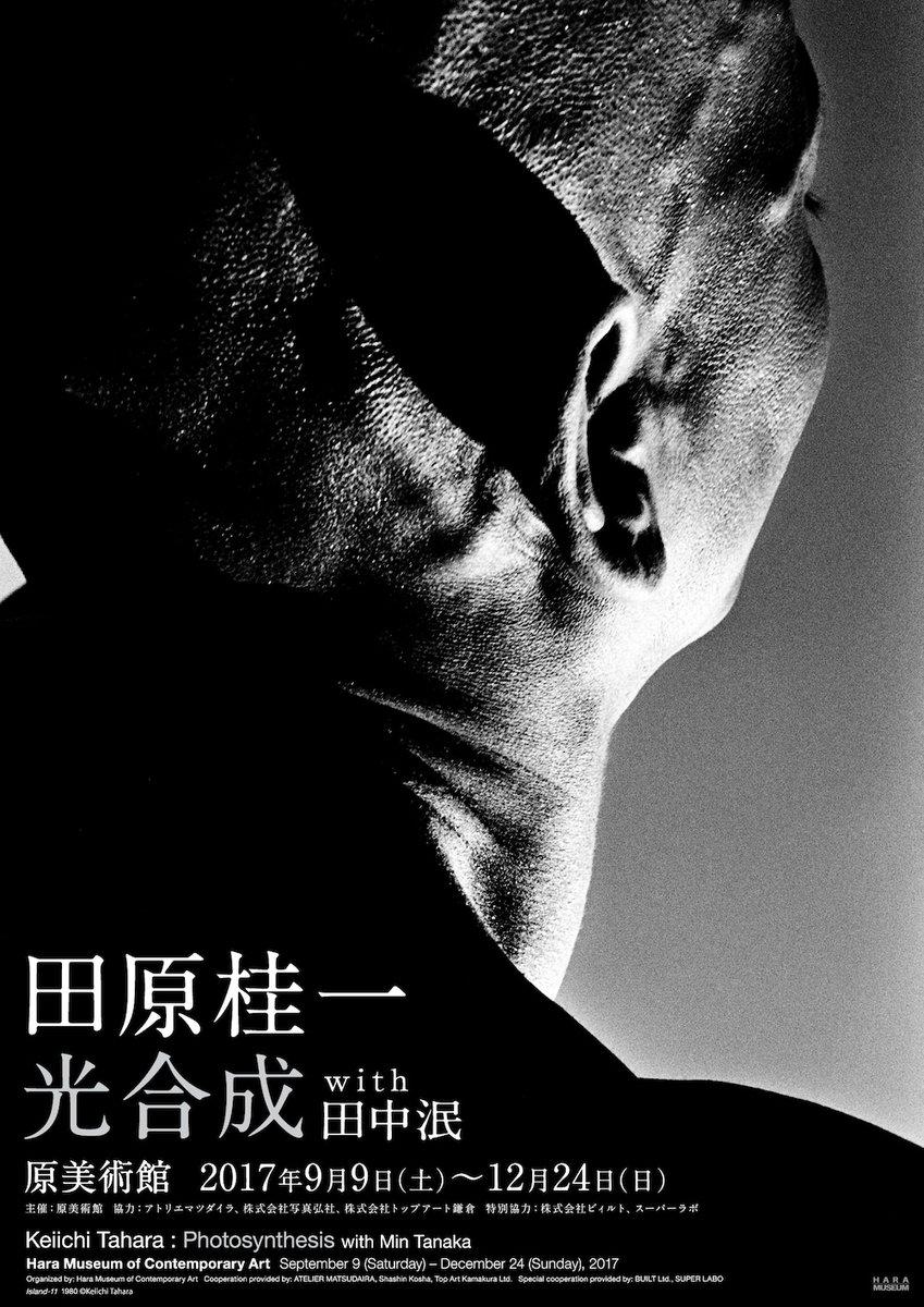 「田原桂一「光合成」with 田中泯」