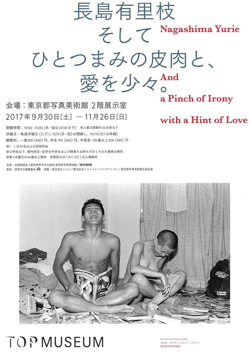 「長島有里枝 そしてひとつまみの皮肉と、愛を少々。」