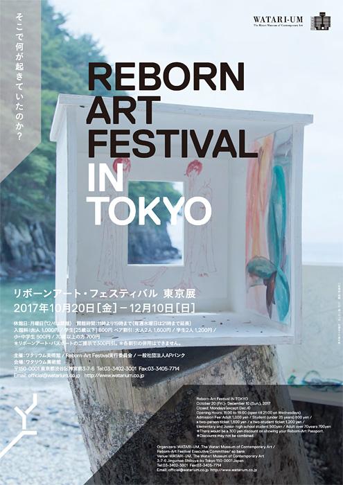 リボーンアート・フェスティバル 東京展 そこで何が起きていたのか?