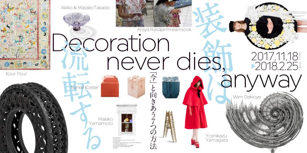 装飾は流転する「今」と向きあう7つの方法—Decoration never dies, anyway—