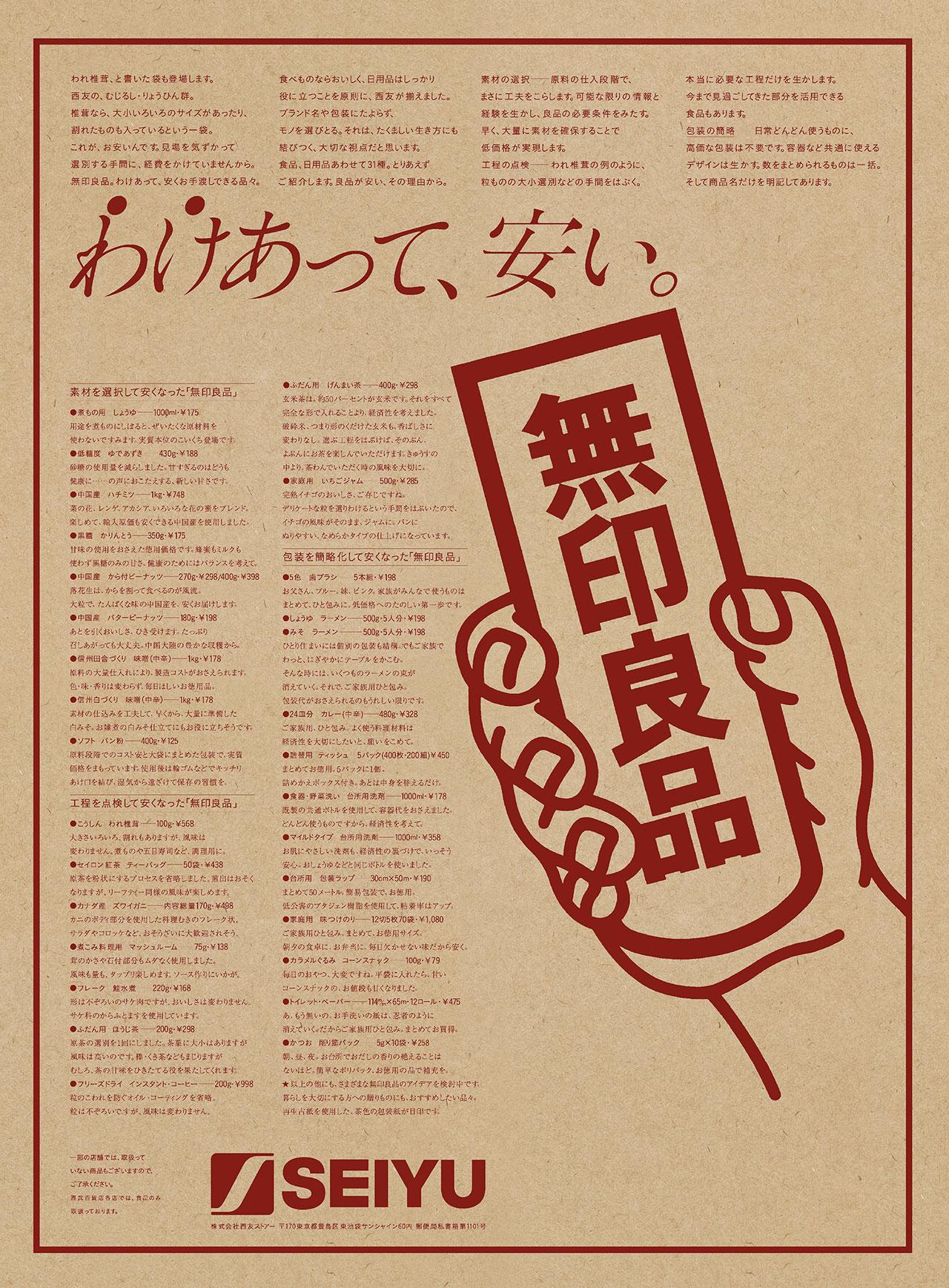 1980年の無印良品の企業広告「わけあって、安い」