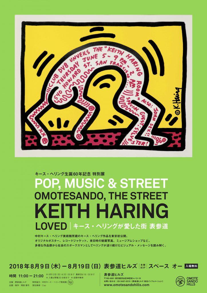 「Pop, Music&Street キース・ ヘリングが愛した街 表参道」