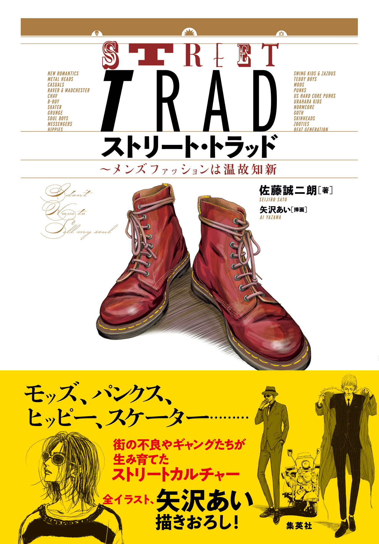 『ストリート・トラッド〜メンズファッションは温故知新』(集英社) ¥1,500