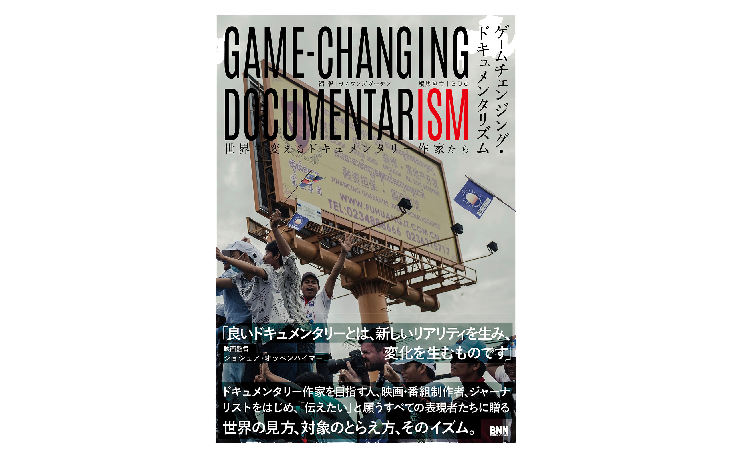 TFP Recommend Book – GAME CHANGING DOCUMENTARISM -