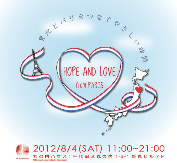 ©HOPE AND LOVE FOR JAPAN