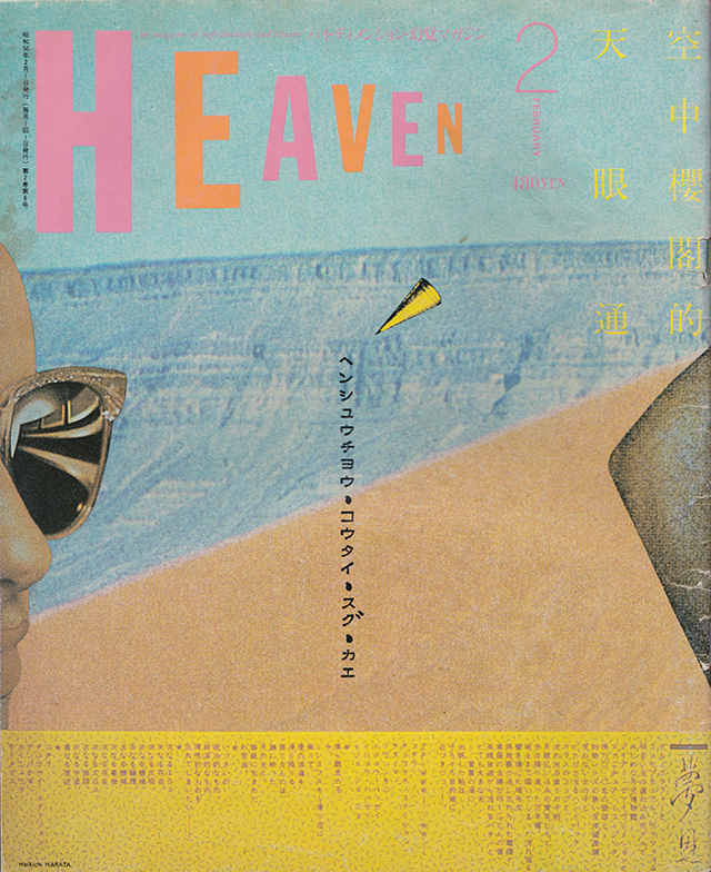 HEAVEN20160819