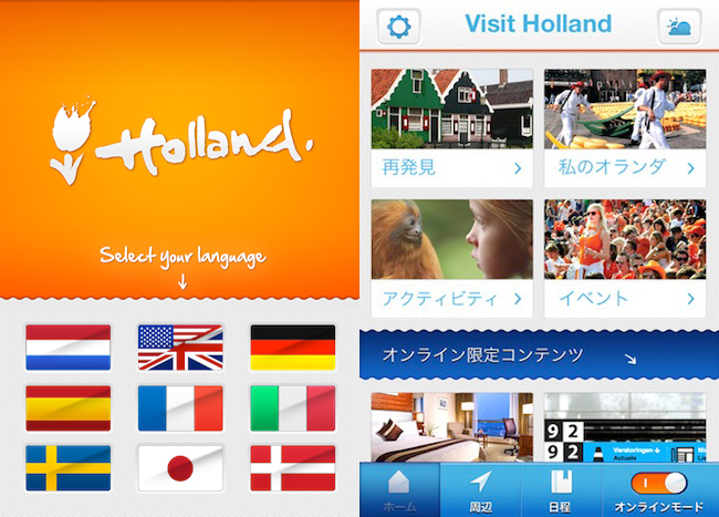 ©Netherlands Board of Tourism and Conventions/オランダ政府観光局