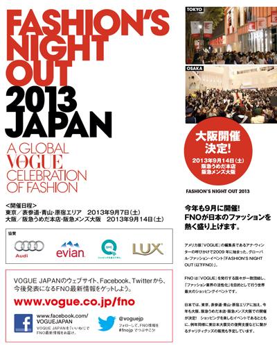 Source: Vogue Japan