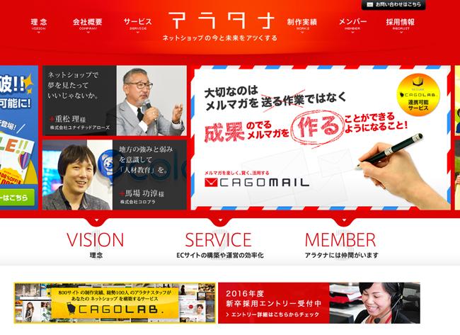 アラタナHPトップページ (www.aratana.jp) より
