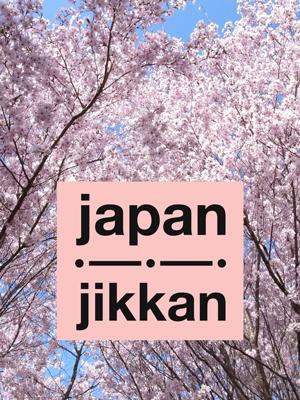 japan jikkan 004