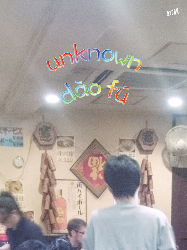 """unknown dào fú"""