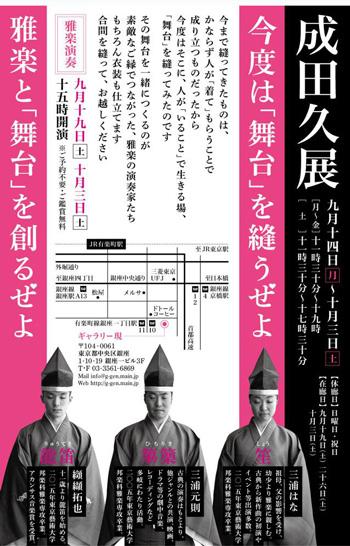 成田久展「人生、縫ってきたぜ。人生、奏でていくぜ♥」