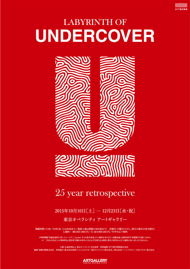 """LABYRINTH OF UNDERCOVER """"25 year retrospective"""""""