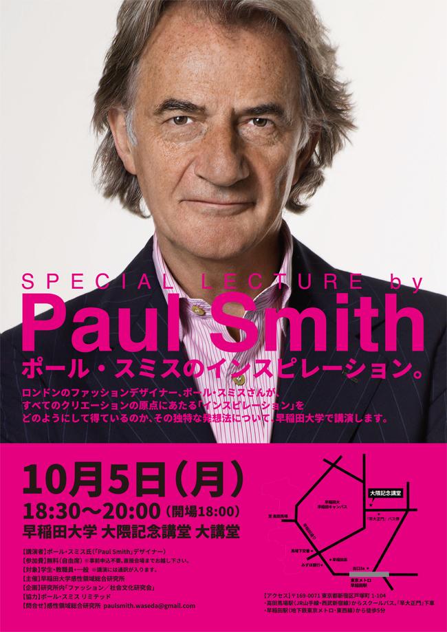20150928ポールスミス早稲田講演