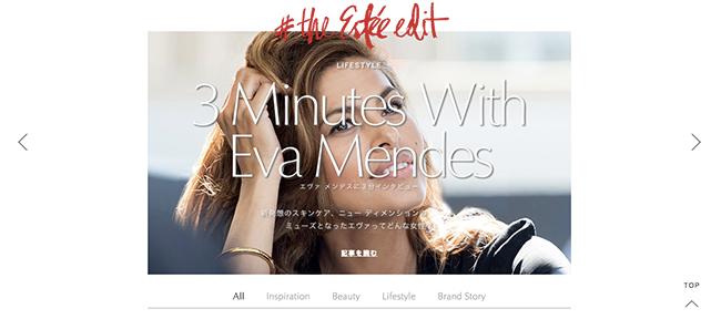 「#the Estee Edit」トップページ (www.esteelauder.jp/estee-edit)