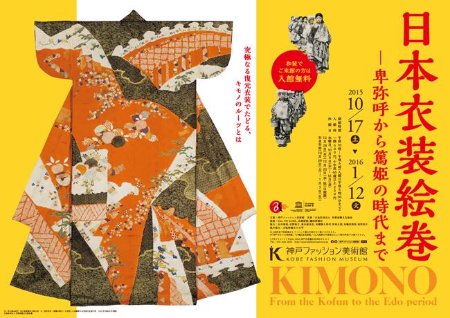 日本衣装絵巻-卑弥呼から篤姫の時代まで